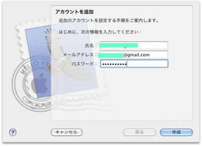 mailapp_imap_autosetting.jpg