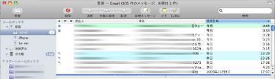 mailapp_screenshot_091111.jpg
