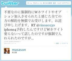 masason_mushoukaiyaku_001.jpg
