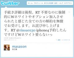 masason_mushoukaiyaku_002.jpg
