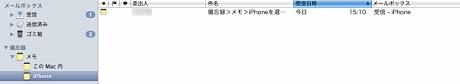 memo_sync_mailapp.jpg