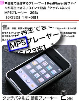 mp5player.jpg