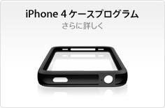 promo_iphone4_caseprogram.jpg