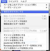 safari_extensions01.jpg