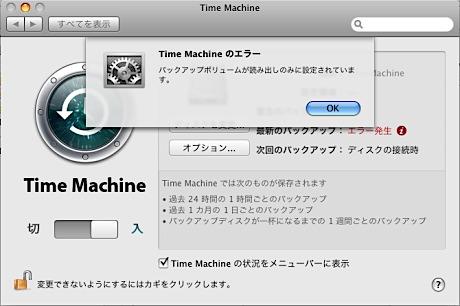 timemachine_error.jpg