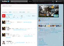 twitter_newui01.jpg