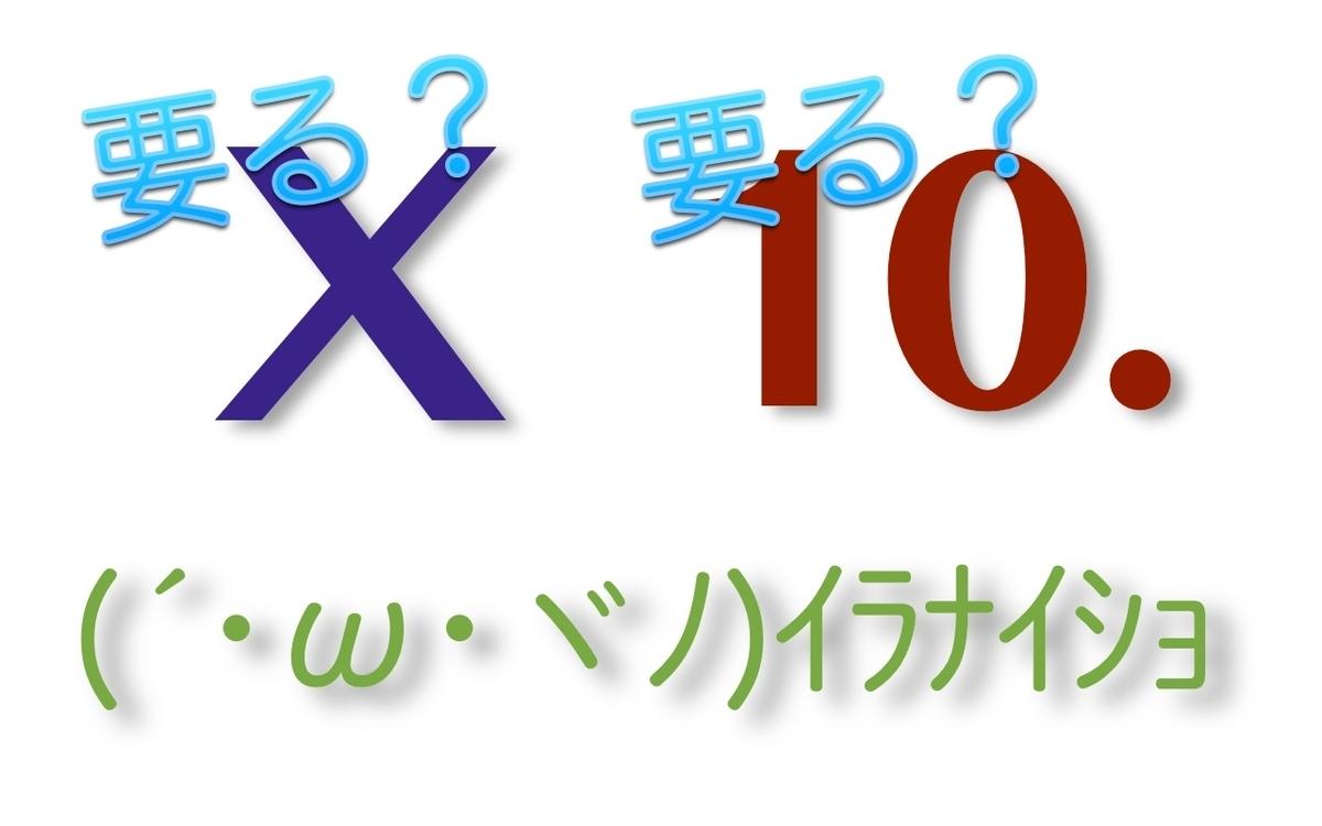 f:id:kjx130:20200618110859j:plain