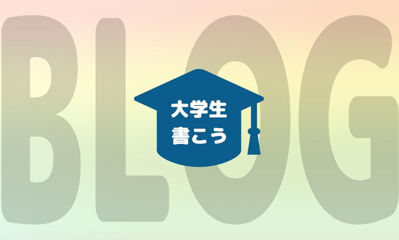 大学生ブログ