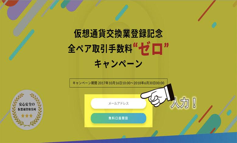 ビットバンク口座開設メールアドレス入力画面