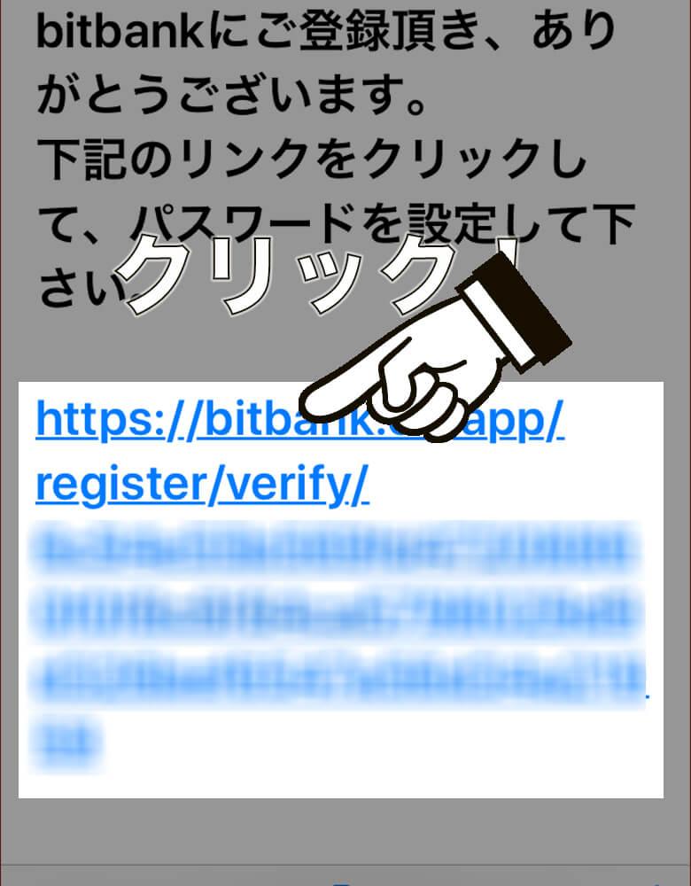 bitbank口座開設方法