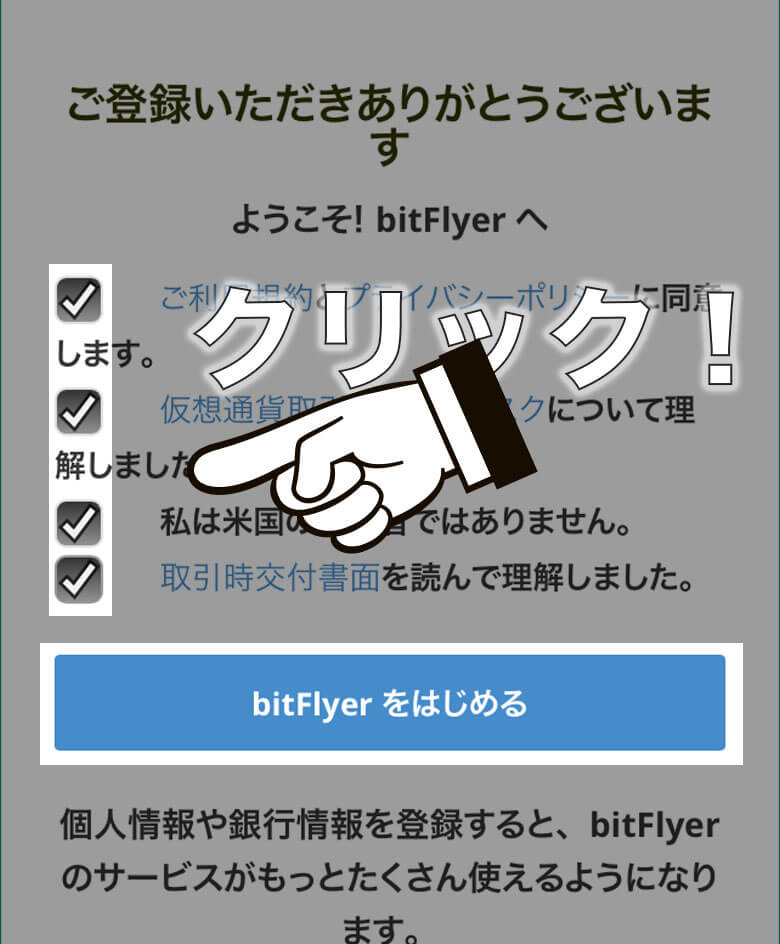 ビットフライヤー開設方法図解メールアドレス登録完了ボタン
