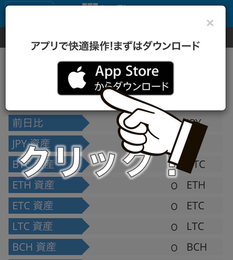 ビットフライヤー開設方法図解アプリダウンロード画面