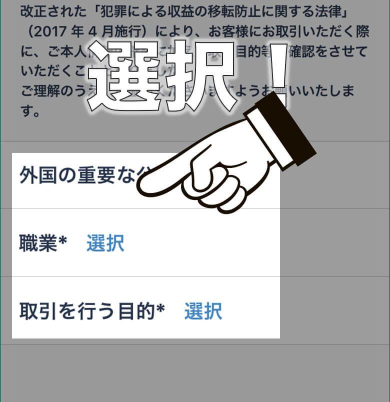 ビットフライヤー開設方法図解取引目的確認画面