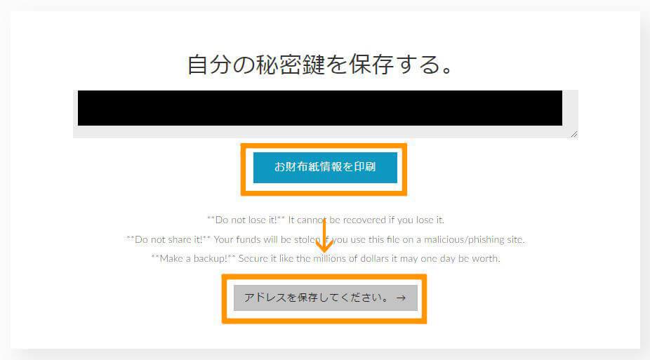 MyEtherWallet「お財布紙情報を印刷」
