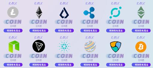 仮想通貨コイン種類一覧表