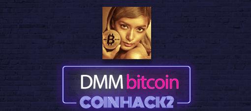 DMMビットコイン特徴