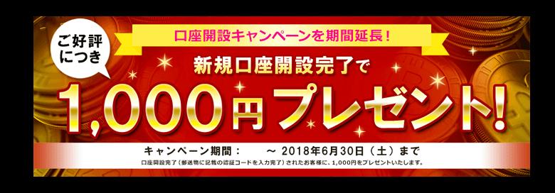 dmmビットコイン 1000円