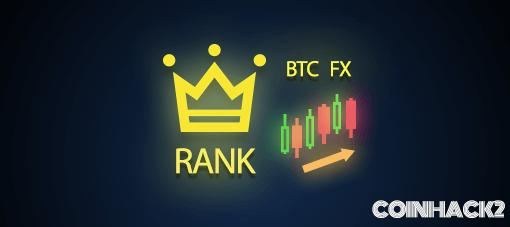 ビットコインFX取引所ランキング