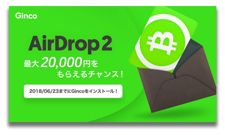 Ginco airdrop
