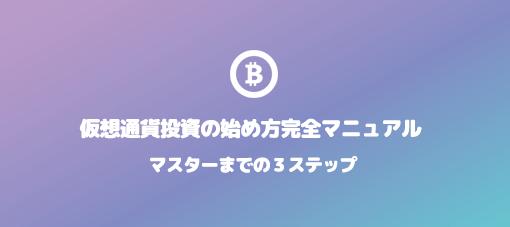 仮想通貨投資の始め方