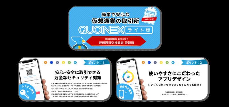 QUOINEXアプリ