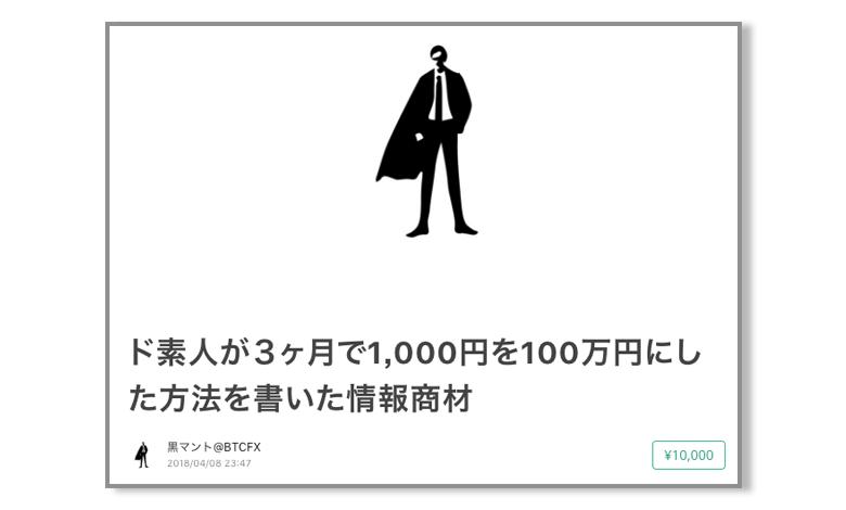 黒マントスキャ有料note