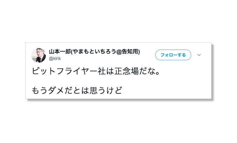 山本一郎がビットフライヤー