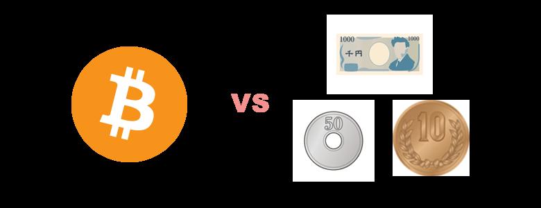 ビットコインと現金の違い