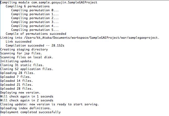 デプロイはコンプリートでサクセスフリーのようだ!