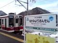[鉄道][関東]中三依温泉@野岩鉄道
