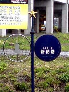 新花巻駅@釜石線