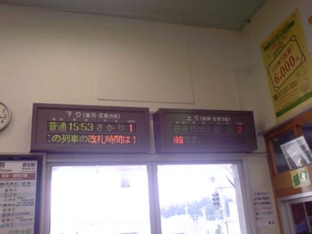 宮古駅にて