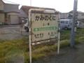 [鉄道・北海道]江差線上ノ国駅
