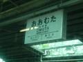 [鉄道・九州]大牟田駅