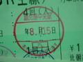 [鉄道・九州]鹿児島中央駅印