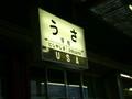 [鉄道・九州]宇佐駅