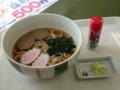 [食]今日の昼食「魚めん」