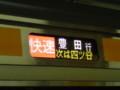 [鉄道・関東]自分実況中継