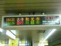 [鉄道・関東]有楽町線
