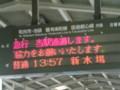 [鉄道・関東]何かを受信