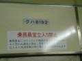 [鉄道・関東]東武クハ8192