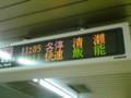[鉄道・関東]有楽町線・副都心線発車案内@小竹向原