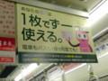 [鉄道・関東]PASMO