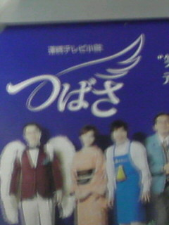 NHK連ドラ広告@東上線