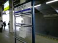 [鉄道・関東]東武東上線朝霞台 新駅名標