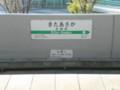 [[鉄道・関東]]北朝霞駅