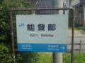 [鉄道 中部]能登部駅@七尾線