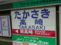 [鉄道・関東]上信電鉄高崎駅