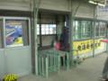 [鉄道・関東]上信電鉄上州七日市駅