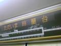 [鉄道・近畿]神戸電鉄